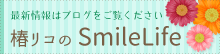 椿リコのSmileLife